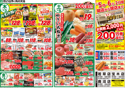 12/3(木)~12/9(水)(表)