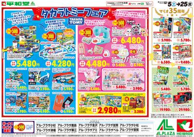 12/5(土)~ChristmasToy【裏面】