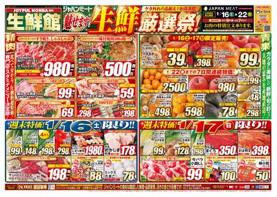 生鮮厳選祭