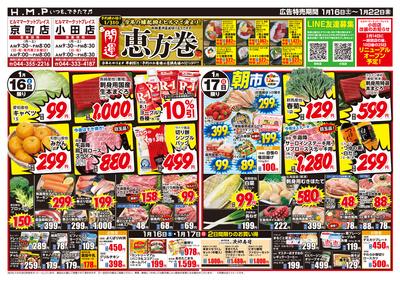 ヒルママーケットプレイス京町小田店1月16日号