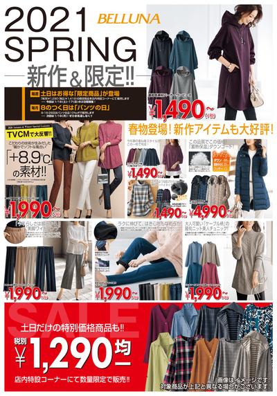 1/16号 ベルーナ春の新作&土日限定商品!