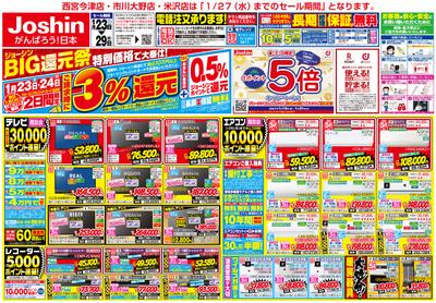 ジョーシンBIG還元祭!土日はジョーシンクレジットカード払いで3%還元!(表)