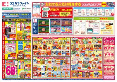 2月23日折込 食品チラシ 表