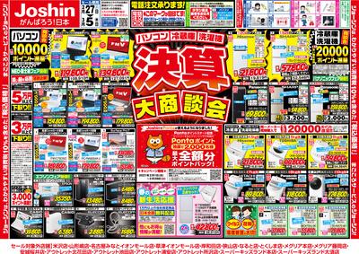 パソコン・冷蔵庫・洗濯機 決算大商談会!(表)