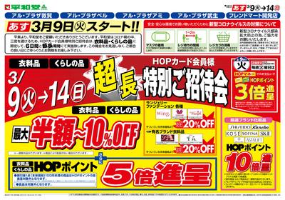 3/9(火)~超長特招会【表面】
