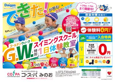 キッズスイミング GW1日体験教室 体験料0円