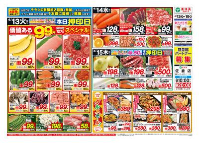 4月13日号佐倉版日替わり・99円均一・お魚かわら版・日曜市・通し:おもて