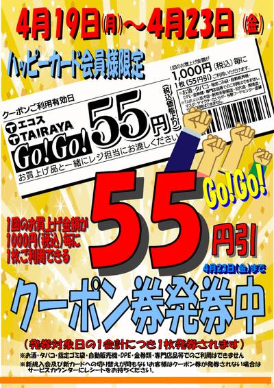4月19日(月)~4月23日(金)55円引クーポン発券中(ご利用日4/25)
