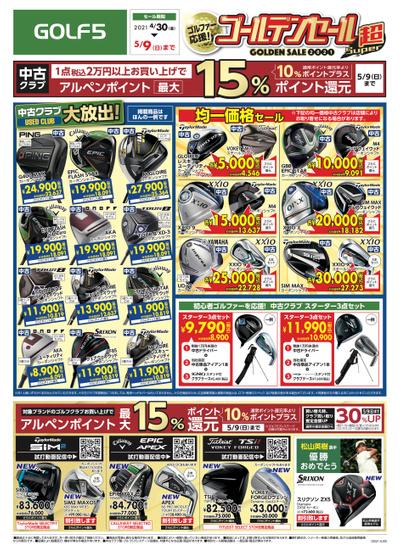 GOLF5ゴルファー応援!ゴールデンセールSUPER(002)