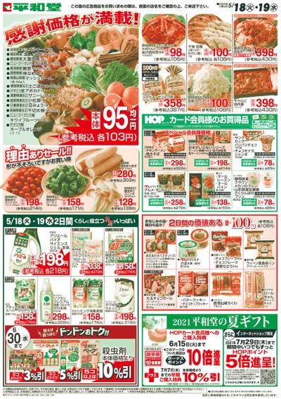 5/18(火)~お客様感謝祭【裏面】