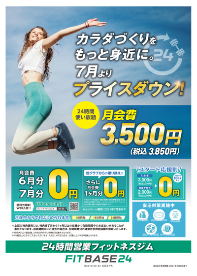 最大2ヵ月分の月会費0円+入会金・登録手数料も0円。7月よりプライスダウン!