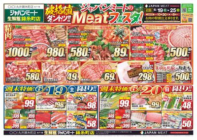 Meatフェスタ