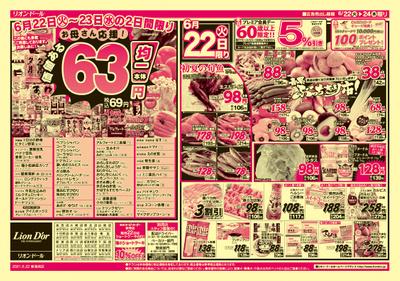 6/22号 63円均一