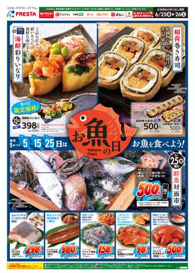 6/25-26 お魚の日 いなり寿司フェア