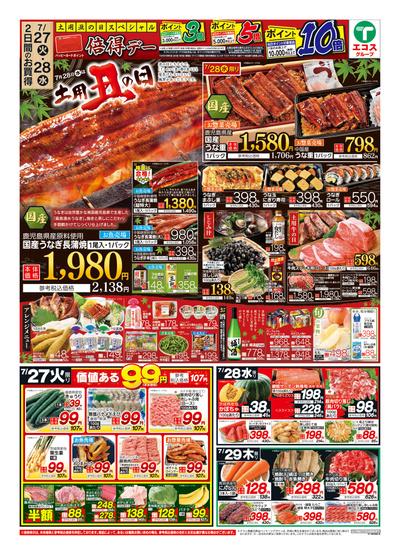 7月27日号生鮮版日替わり・99円均一・土用丑の日:おもて