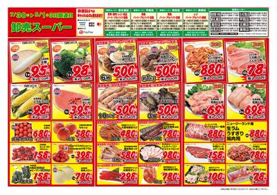 3日間連日 卸売スーパー