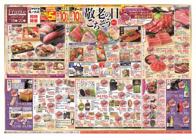 9/18-9/20 敬老の日ごちそう!19日ポイント5倍