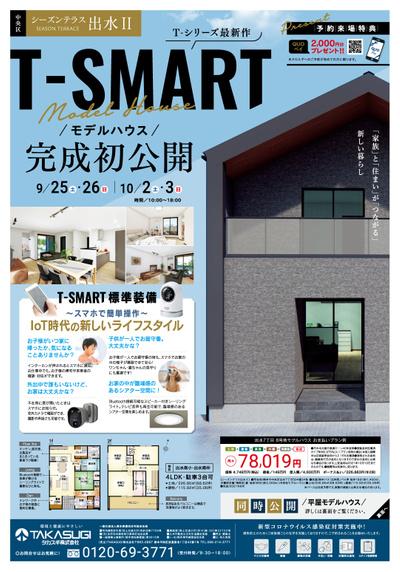 【 シーズンテラス出水 】T-SMART完成初公開!