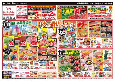 ヒルママーケットプレイス三河島店10月16日号