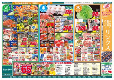 10/26号 65円均一!